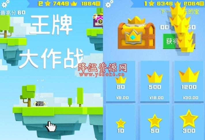 王牌大作战 v2.01 金币破解版 Android 第1张