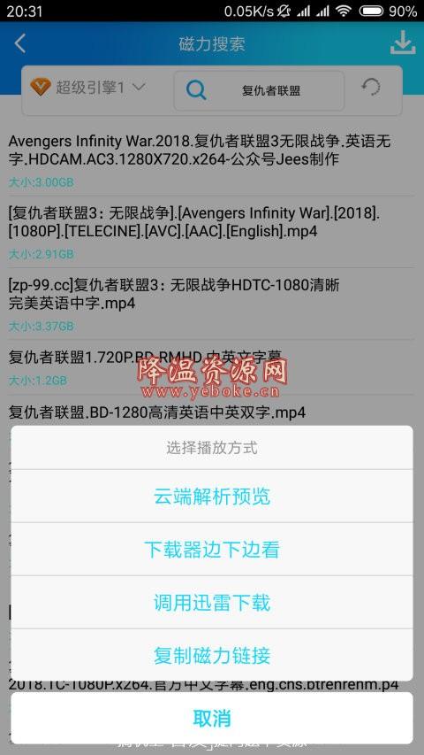 酷享云 v2.0 会员解锁版 Android 第1张