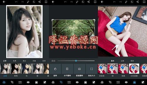 Photoshop Express v5.7 安卓破解版 Android 第1张