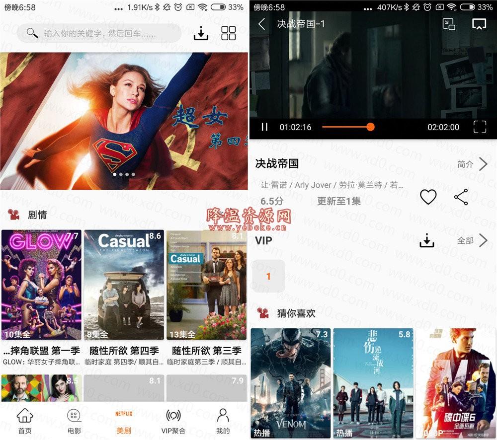 美剧鸟 v4.2.0 解锁版 Android 第1张