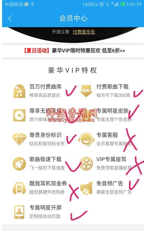 酷我音乐 VIP会员破解版 Android 第1张