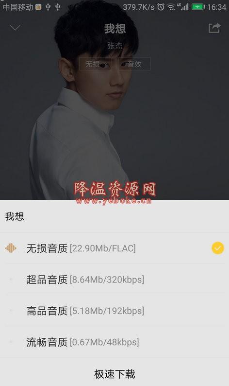 酷我音乐 VIP会员破解版 Android 第2张