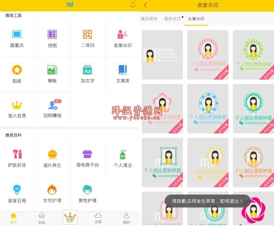 安卓微商魔库 v4.2.2 破解版 Android 第1张
