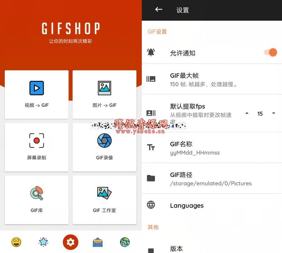 安卓GIFShop v1.1.9 汉化破解版 Android 第1张