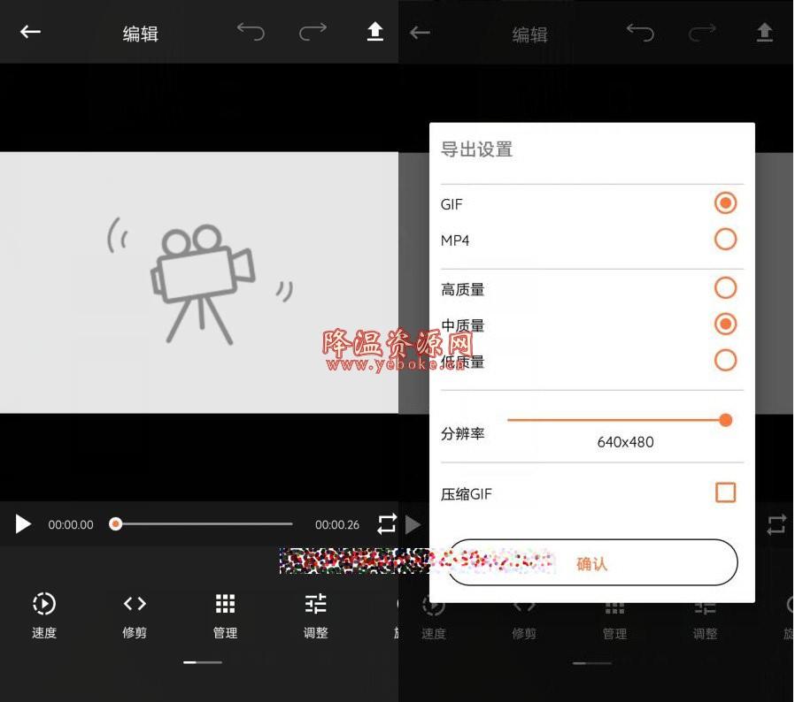 安卓GIFShop v1.1.9 汉化破解版 Android 第2张
