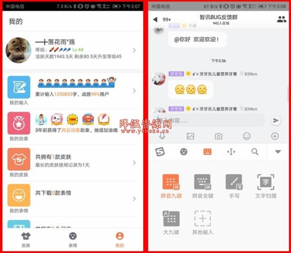 安卓搜狗输入法 v8.30 去广告版 Android 第1张
