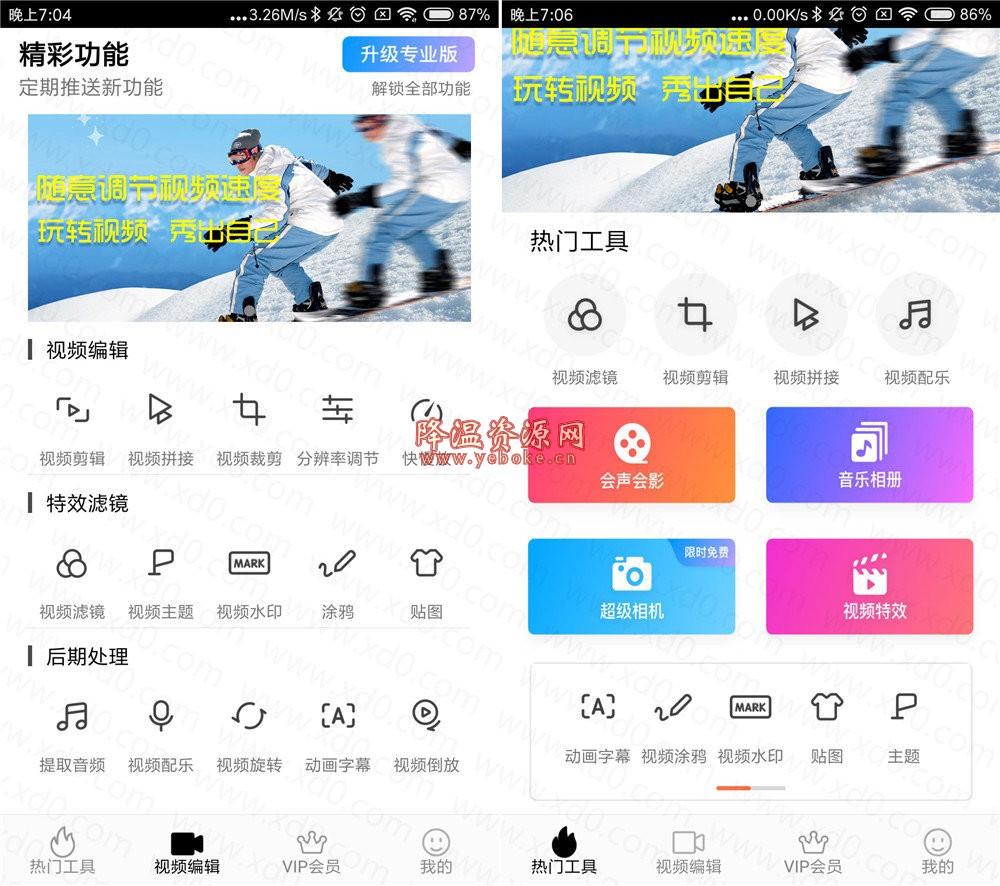 安卓爱剪辑 v36 vip破解版 Android 第1张