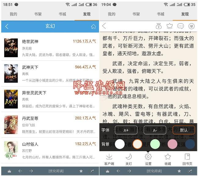 搜书大师 v15.8 vip破解版 Android 第1张