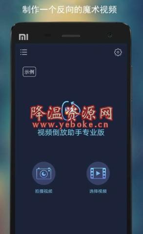 视频倒放助手 1.0 专业版 能够倒放视频的软件 Android 第1张