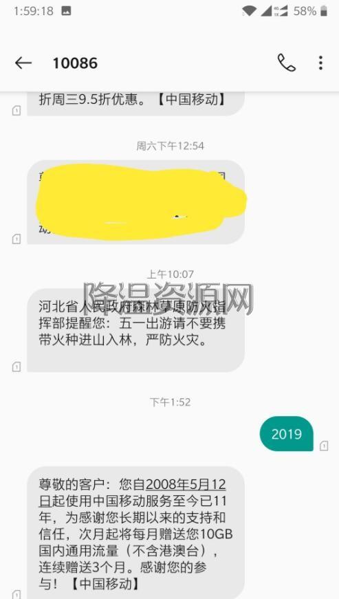 中国移动免费领10G流量 查网龄活动 Android 第1张