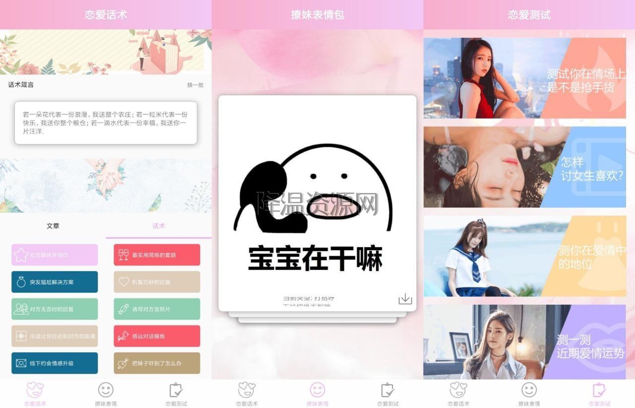 恋爱指南 v1.0 破解版 Android 第1张