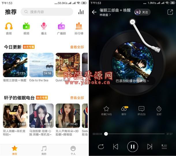 耳萌ASMR v2.0 破解版 Android 第1张