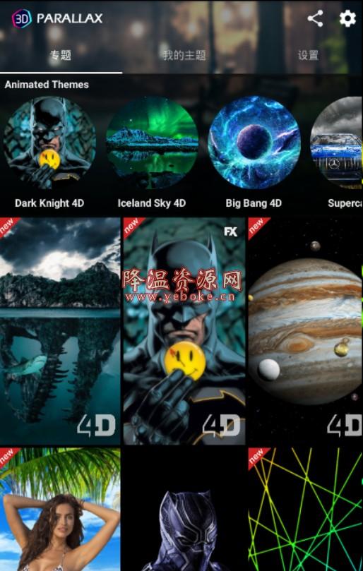 安卓3D/4D动态壁纸 v1.5.3 安卓版 手机壁纸应用 Android 第1张