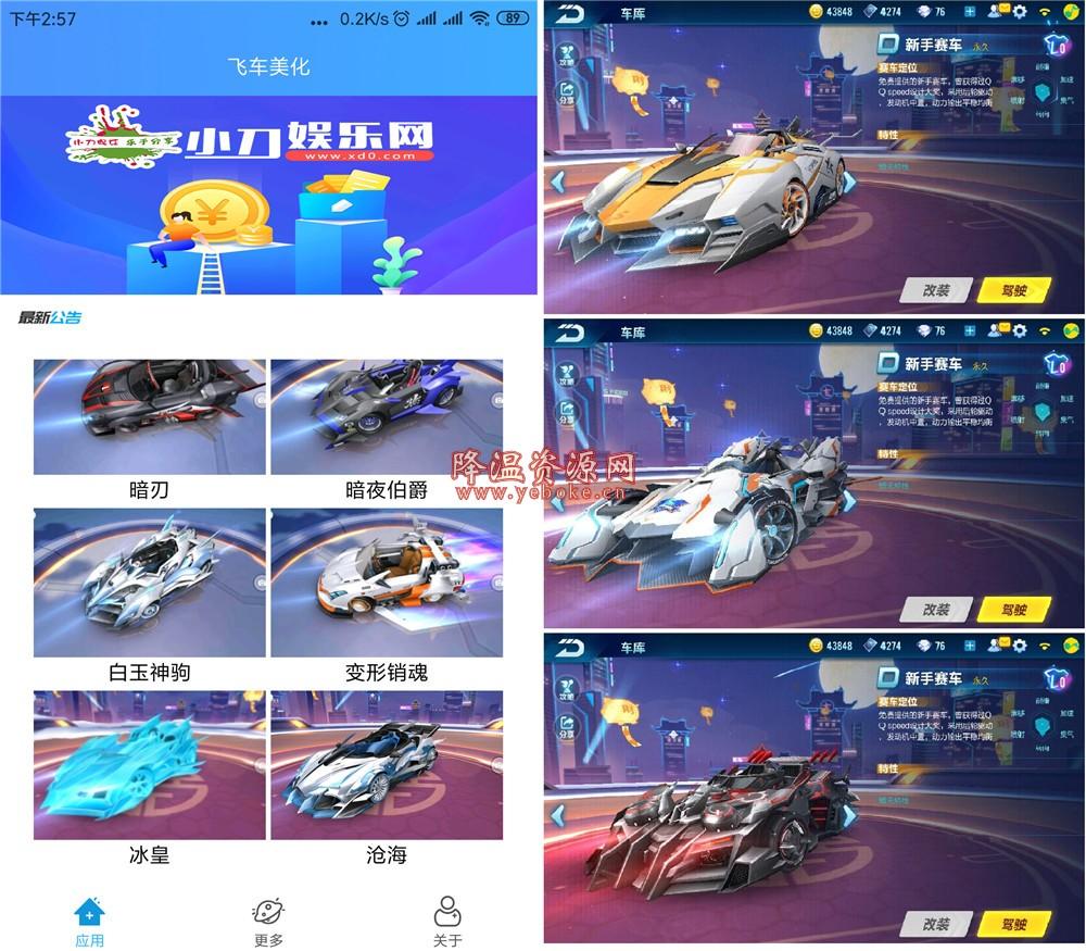 qq飞车美化包 免费版 手机qq飞车美化工具 Android 第1张