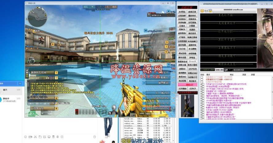 CF最全挑战生化变态稳定CE CF外挂辅助 Windows 第1张