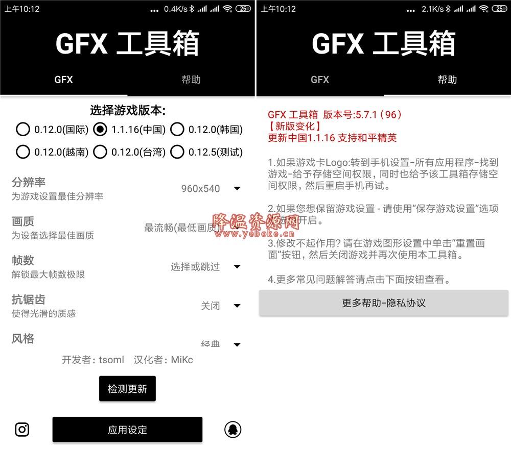 和平精英GFX工具箱 app最新版 Android 第1张