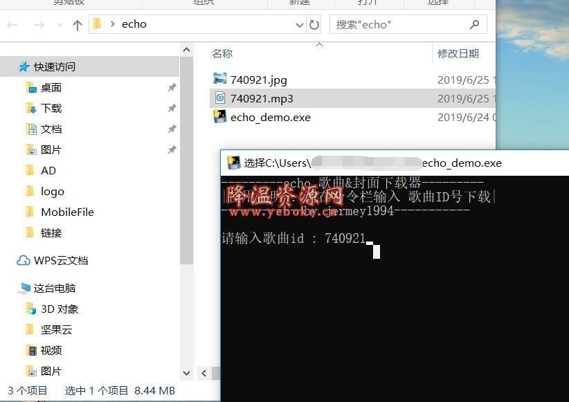 echo最新歌曲、封面下载工具 Windows 第1张