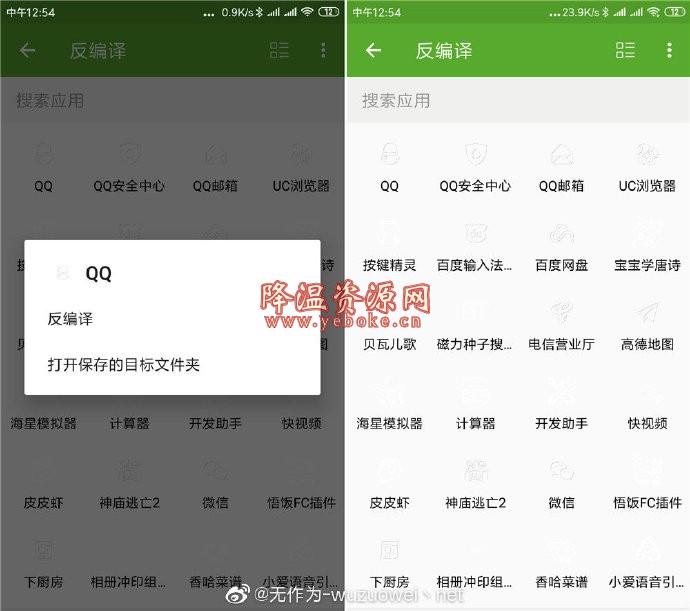 开发助手 v5.1.0 破解版 手机开发辅助工具 Android 第1张