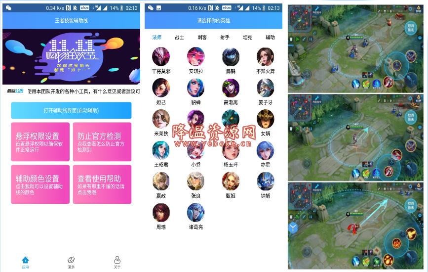 王者荣耀英雄技能范围显示辅助外挂 Android 第1张