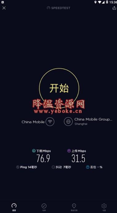 Speedtest v4.4.10 中文版 手机网速测试软件 Android 第1张