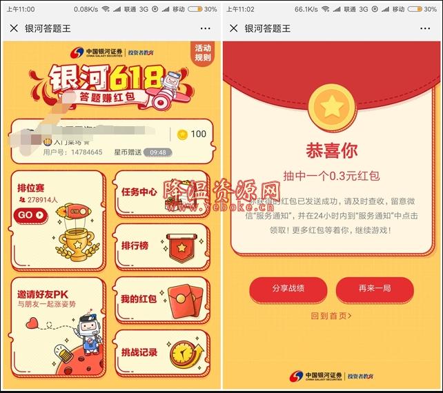 中国银河证券答题抽3毛红包 看运气 活动资讯 第1张