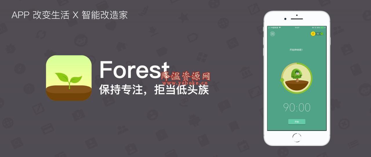 Forest专注森林 v4.8.6 破解版 手机专注软件 Android 第1张