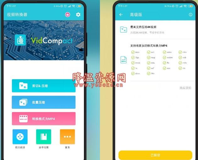 视频转换器 高级版解锁 手机就能转换视频格式 Android 第1张