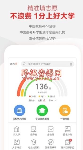 优志愿 v6.8.9 破解版 高考报告志愿的软件 Android 第1张