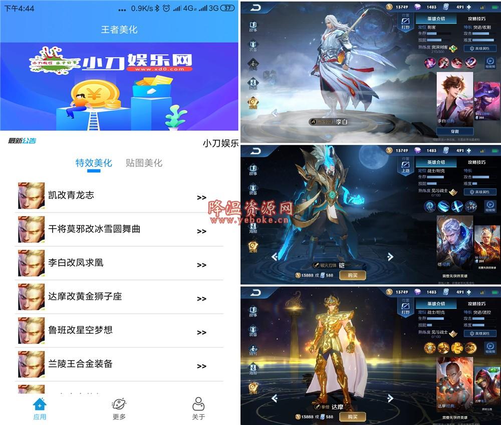 王者荣耀美化包 v1.0 最新版 王者荣耀美化工具 Android 第1张