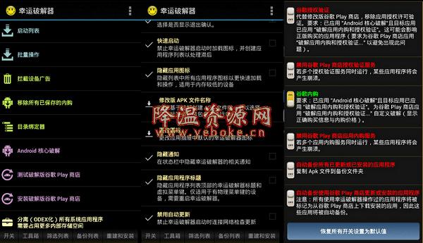 幸运破解器 v8.4.8 中文破解版 搞机神器前提要root Android 第1张