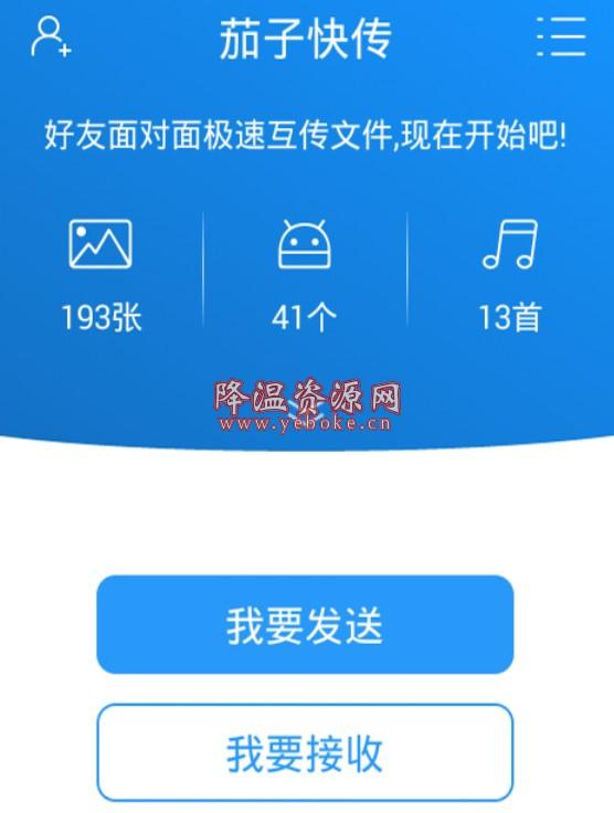 茄子快传 v4.8.28 破解版 手机数据传输神器 Android 第1张