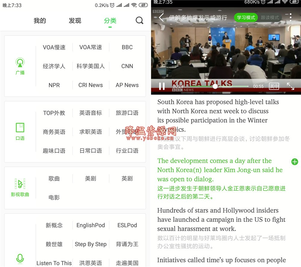 缤纷英语 v1.9.3 破解版 学习英语软件 Android 第1张