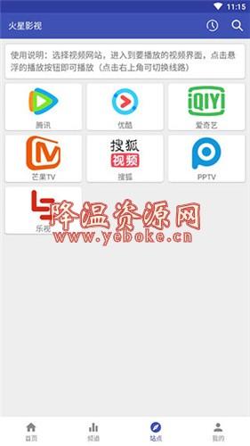 火星影视 v3.1.9 破解版 手机看电视软件 Android 第1张