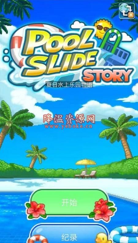 夏日水上乐园物语 无限金币破解版 好玩的模拟经营类游戏 Android 第1张