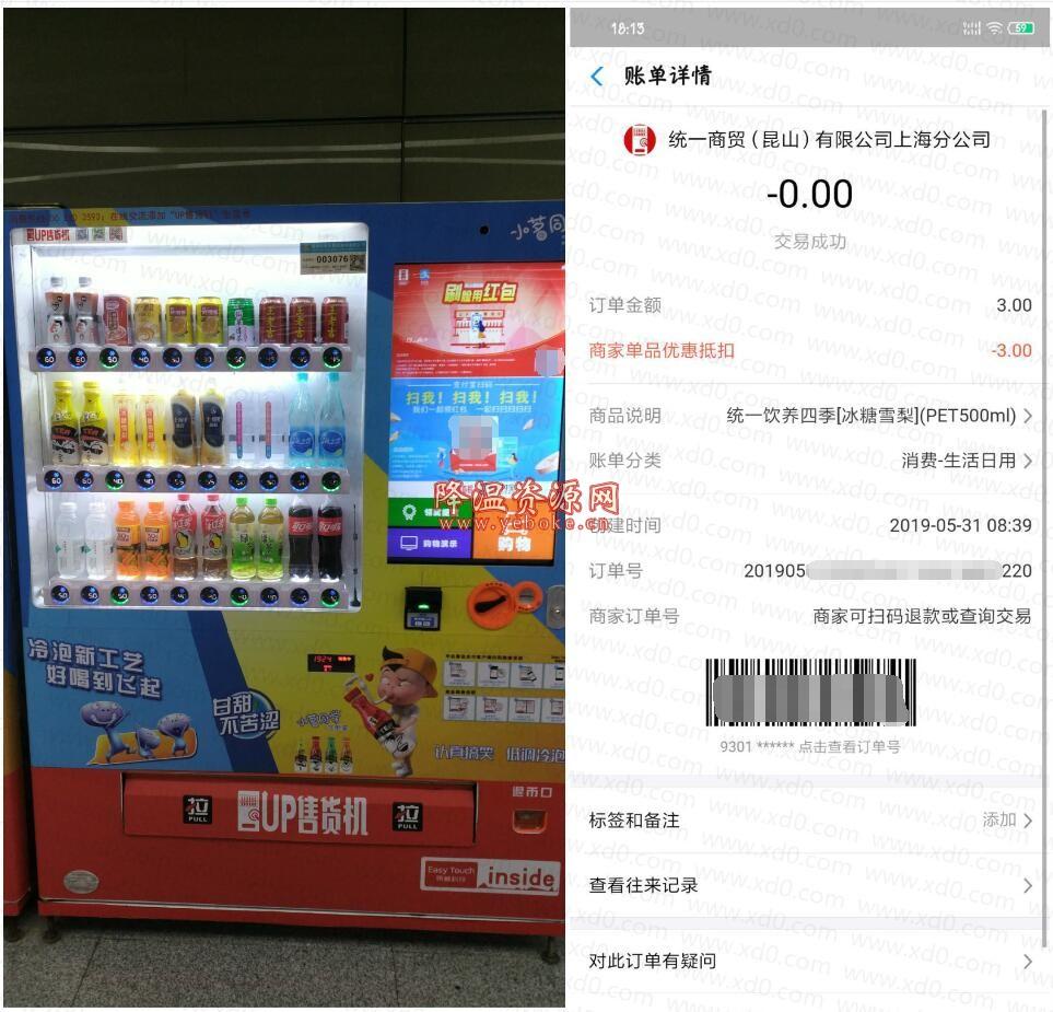 UP售货机免费撸3元饮料券 附近有UP售货机的上 活动资讯 第1张