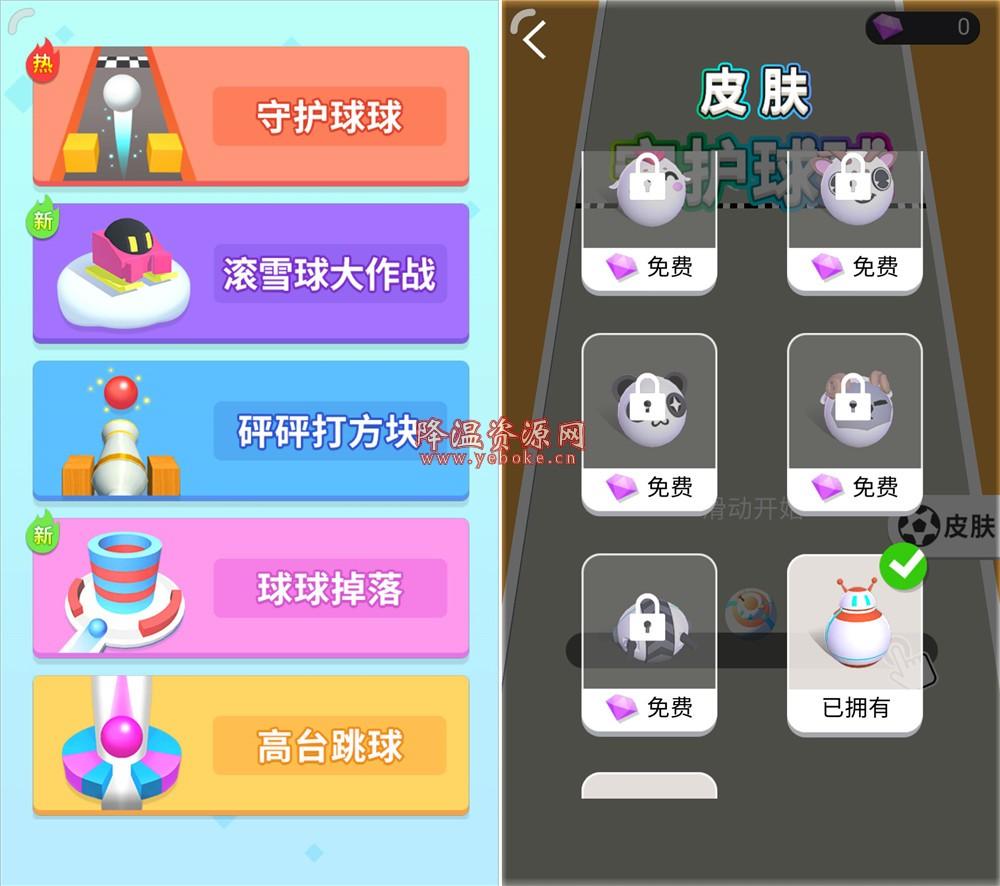 守护球球 v1.0.6 破解版 休闲冒险类游戏 Android 第1张