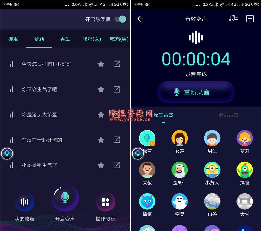变声器 v5.0.2 解锁版 此版本无广告的烦恼 Android 第1张