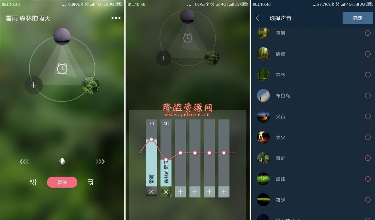 静心白噪声 v2.1 破解版 和小米白噪音差不多 Android 第1张