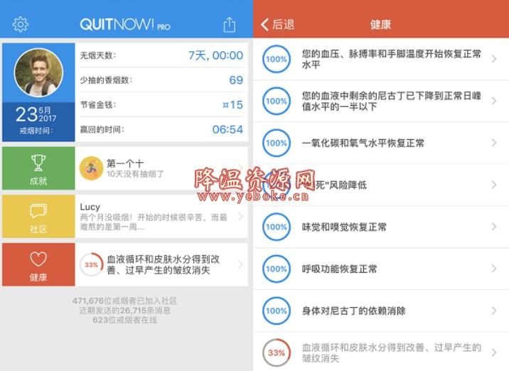 戒烟助手 QuitNow Pro v5.107 破解版 手机戒烟软件 Android 第1张