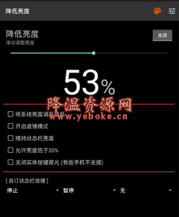 Darker屏幕滤镜 v3.1 解锁版 手机亮度调节工具 Android 第1张
