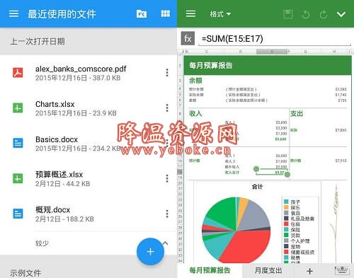 OfficeSuite Pro v10.6 解锁版 手机上的办公软件 Android 第1张