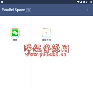 LBE平行空间 v4.0 破解版 手机应用多开工具 Android 第1张