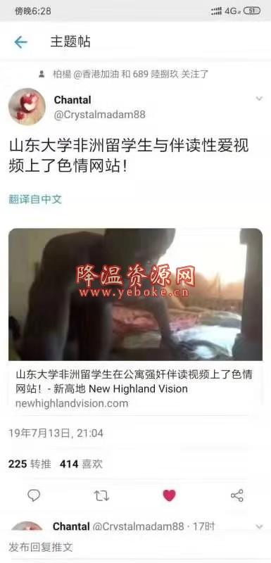 山东大学非洲留学生与学伴视频泄露?真的上了色情网站了吗? 新闻热点 第1张