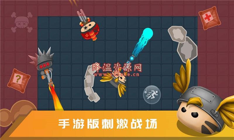 迷你吃鸡游戏无限子弹版下载 Android 第1张