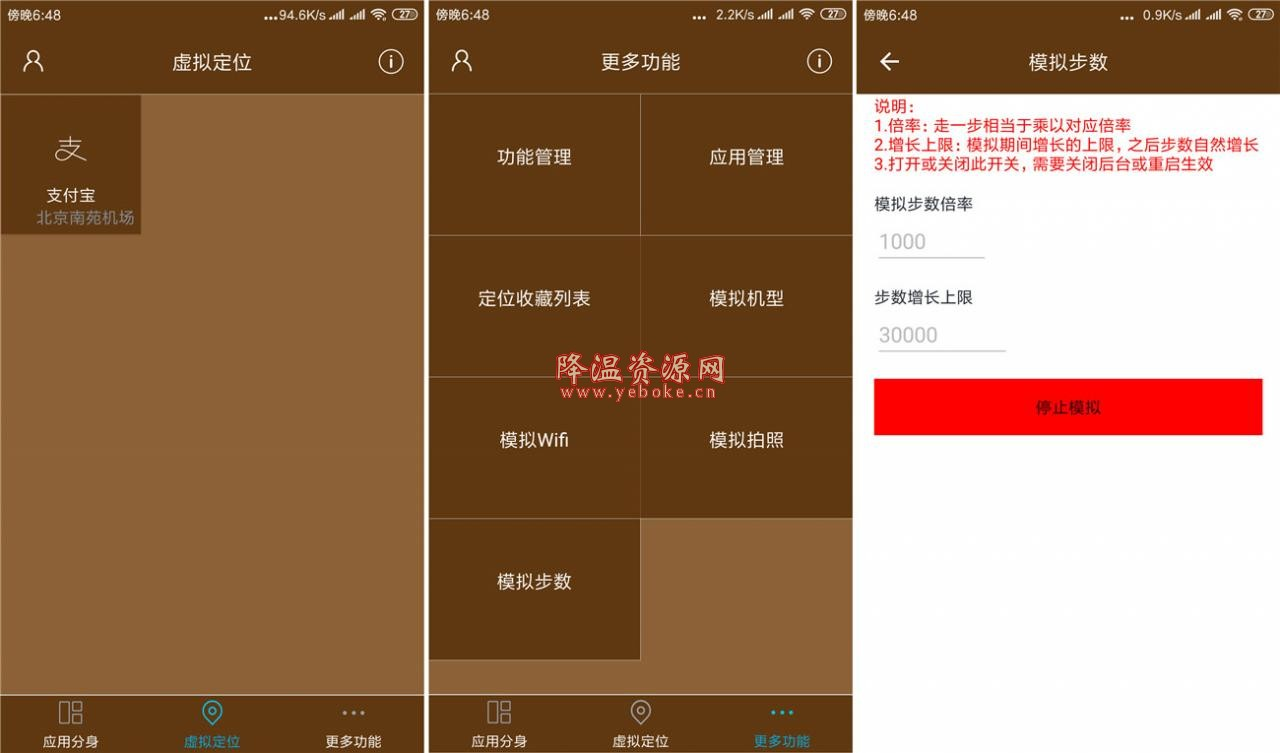 多开分身虚拟位置定位 破解版 虚拟定位软件 Android 第1张