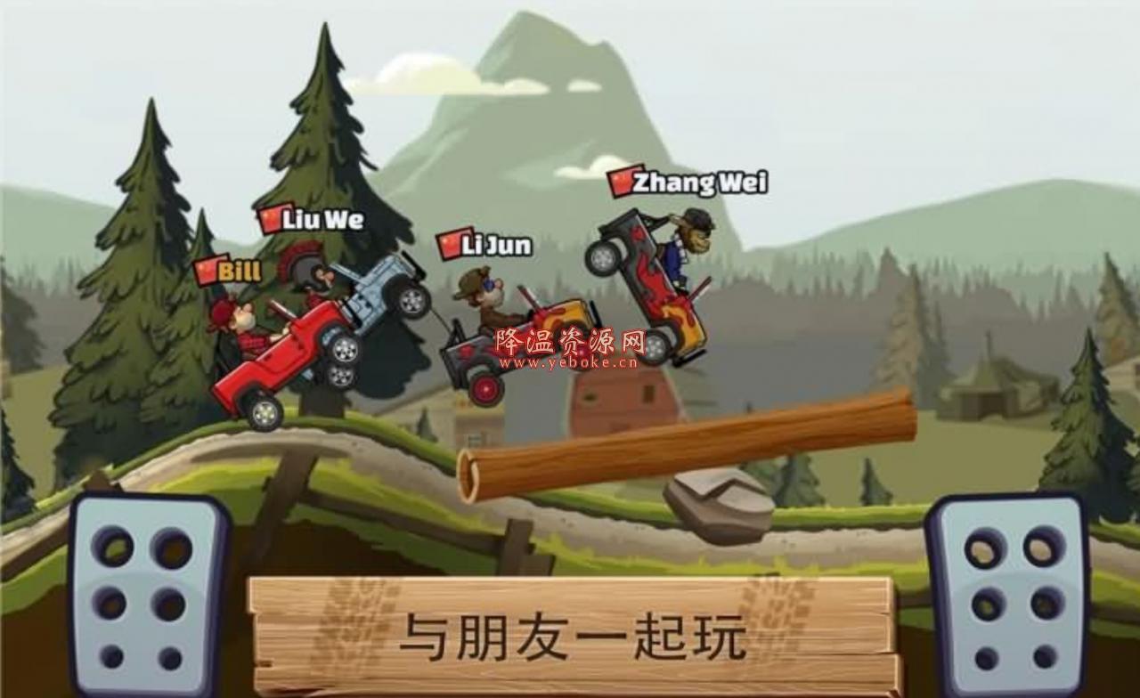登山赛车2 v1.27.3 破解版 好玩的手机赛车游戏 Android 第1张