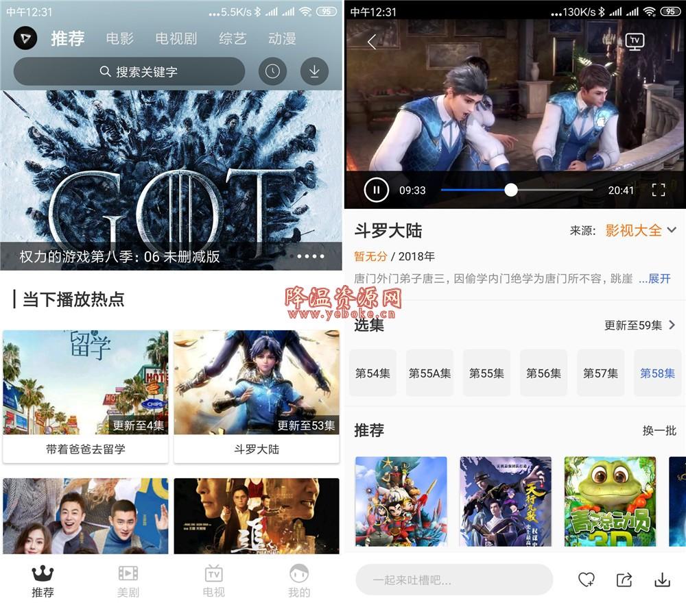 乐播影视 v1.8.3 解锁版 全网电影免费看 Android 第1张