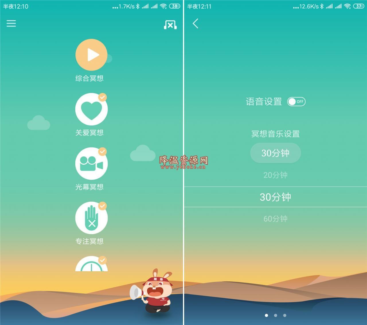 8分钟冥想 v5.4.2 解锁版 手机减压软件 Android 第1张