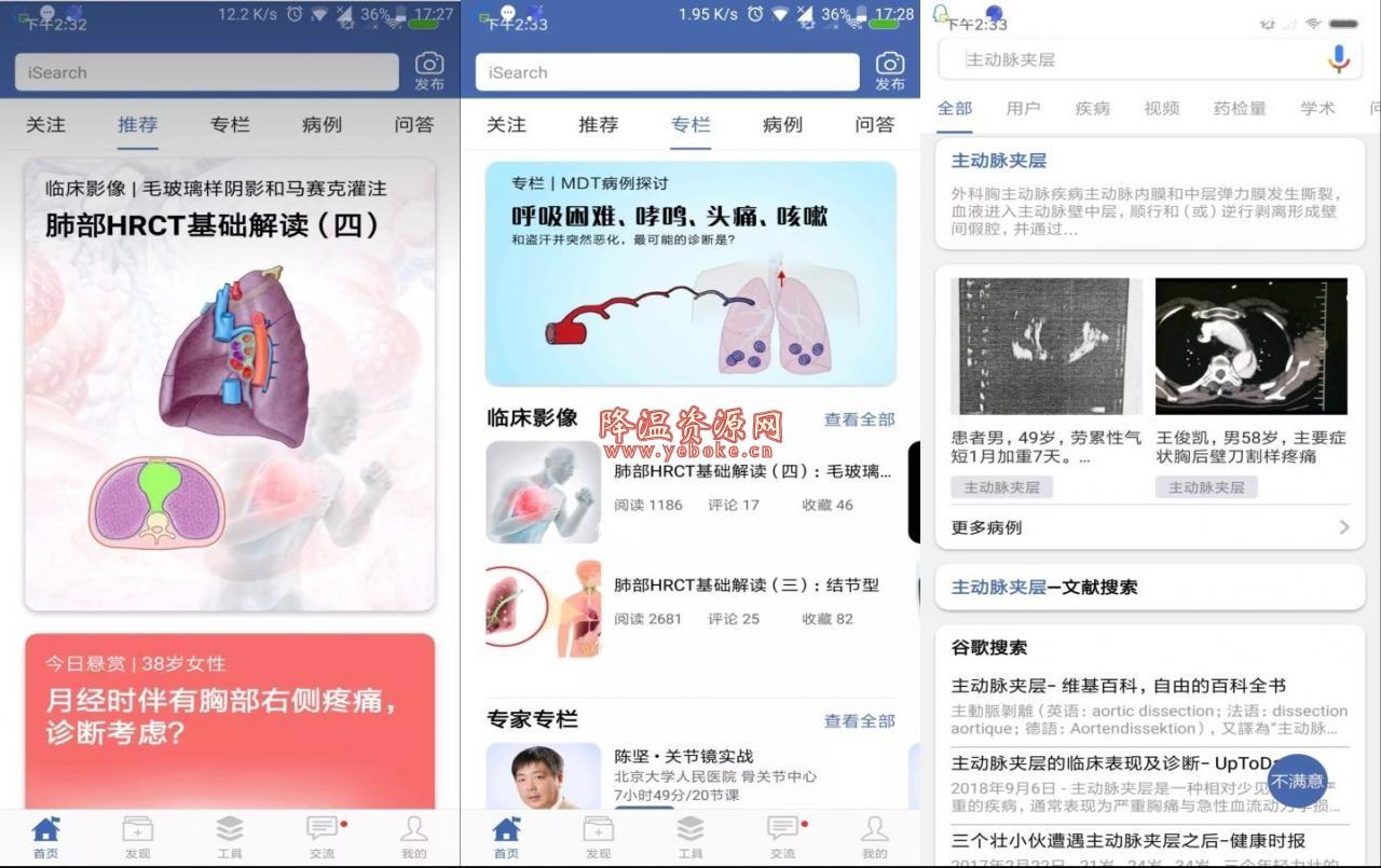 轻盈医学 v6.6.0 破解版 学医必备内涵人体解剖图 Android 第1张