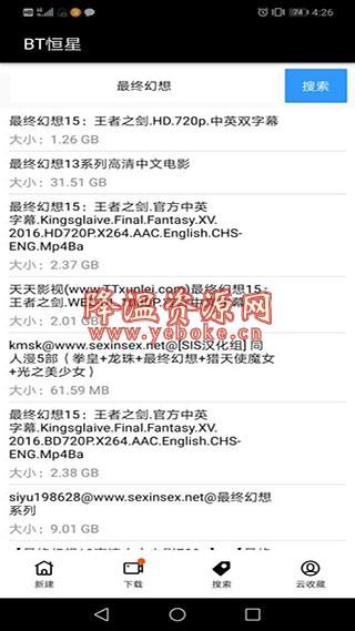 BT恒星 v3.0.2 破解版 磁力链接下载软件 Android 第1张